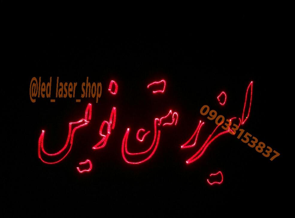 نوشتن فارسی با لیزر(اسم شهرها)