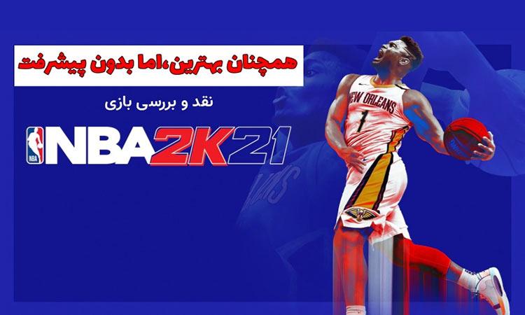 بازی بسکتبال ۲K21