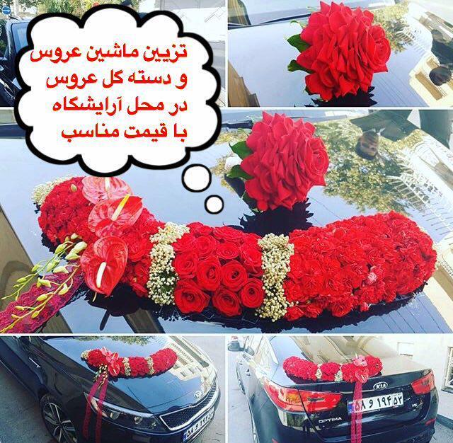 اجاره ماشین عروس و تزیین دسته گل عروسی