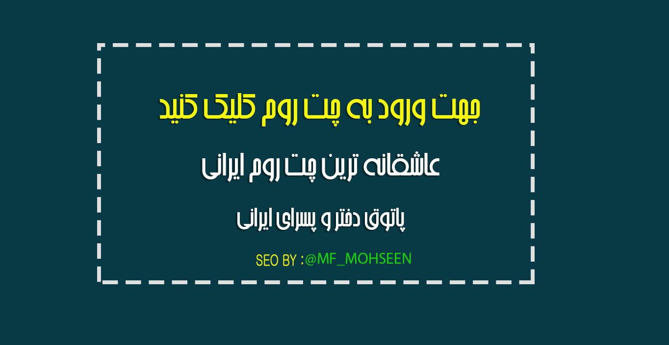 <title>فیسبوک چت | باران چت | عسل چت|چت روم فارسی فیسبوک|وی گپ</title>