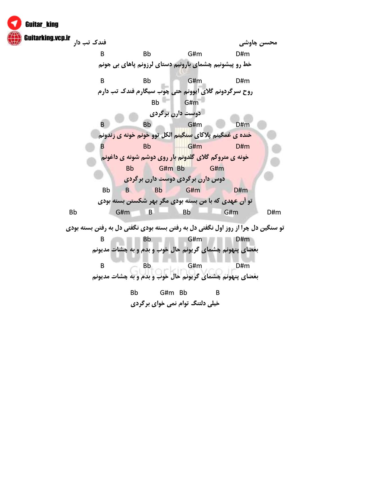 اکورد اهنگ فندک تب دار از محسن چاوشی
