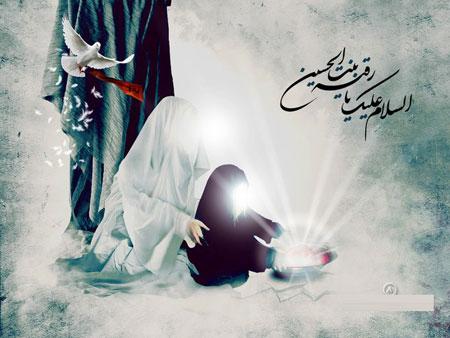 السلام علیک یا رقیه بنت الحسین علیهم السلام
