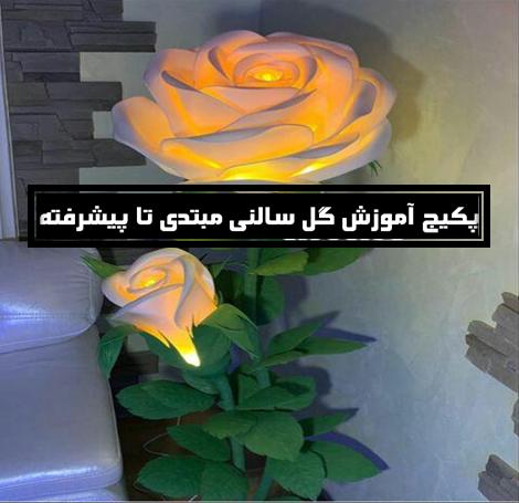 گل فوم پایه دار