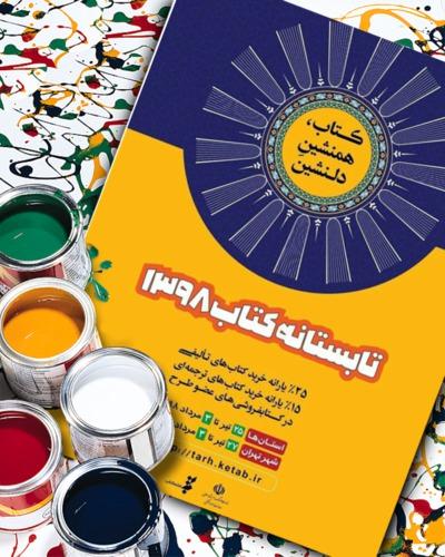 ٩ کتابفروشی فعال در طرح «تابستانه کتاب ٩٨» استان گلستان شرکت کردند