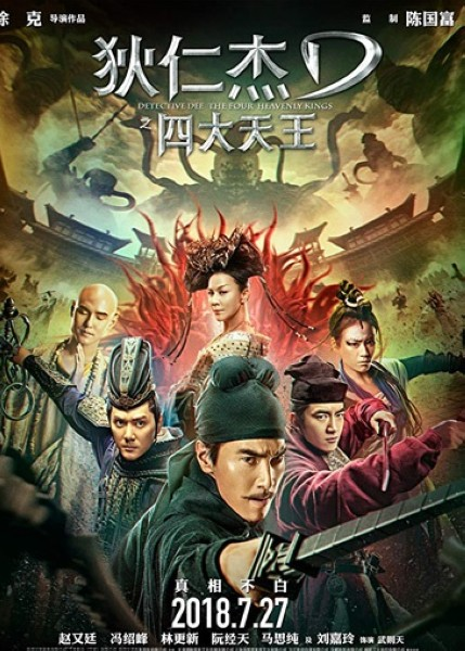 دانلود فیلم Detective Dee: The Four Heavenly Kings 2018