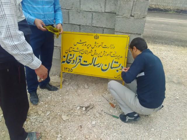 برگزاری اردوی جهادی در دبستان قراولخانه