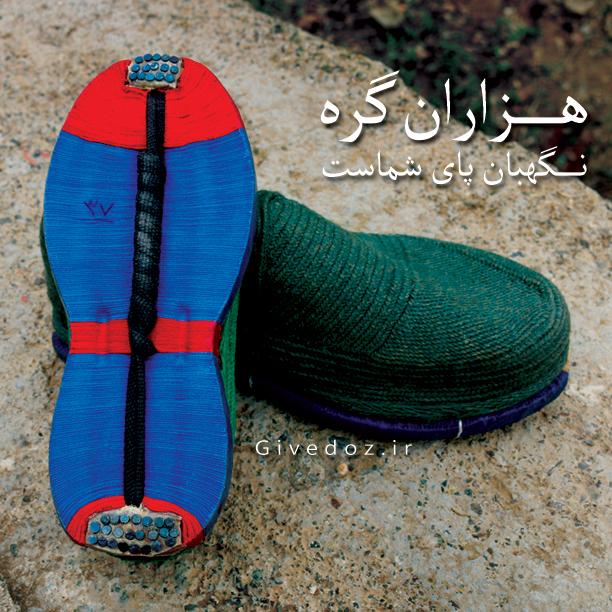 خرید گیوه کرمانشاه