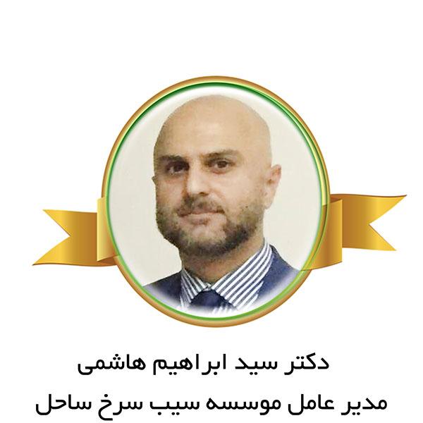 جناب آقای دکتر هاشمی مدیر عامل سیب سرخ ساحل