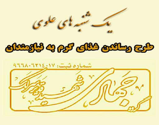 طرح #یکشنبه_های_علوی گروه جهادی شهید سرلک