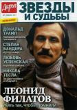 فیلمها و برنامه های تلویزیونی روی طاقچه ذهن کودکی - صفحة 13 2ufc_14-leonid.filatov.01_thumb
