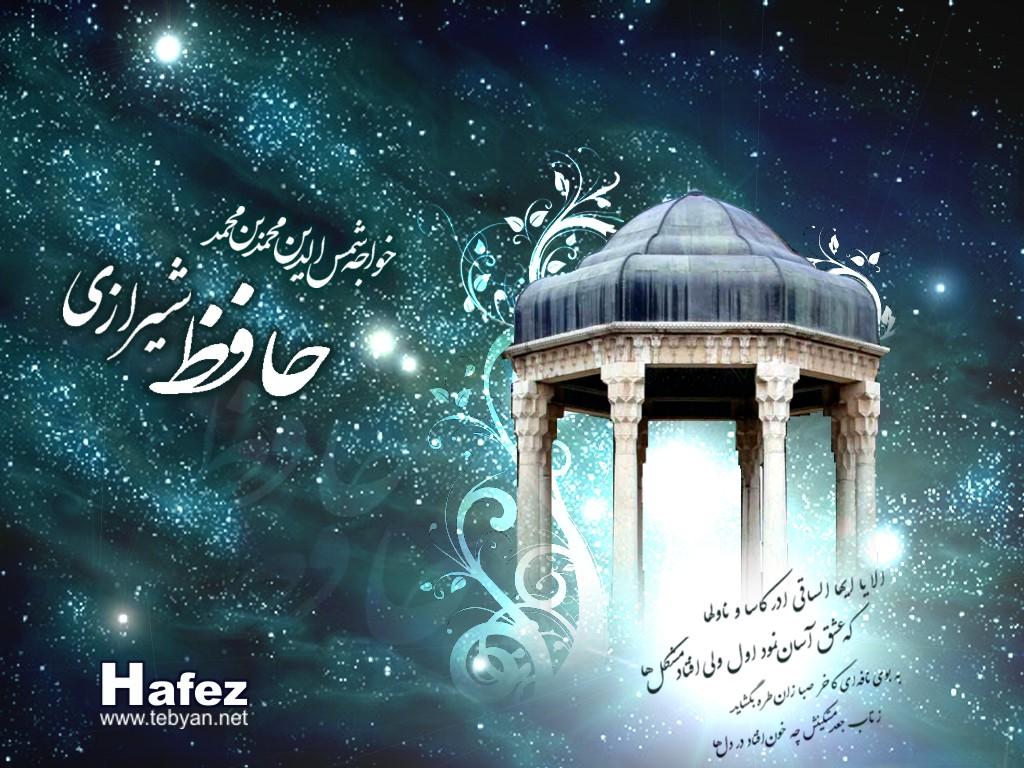 Image result for روز بزرگداشت حافظ