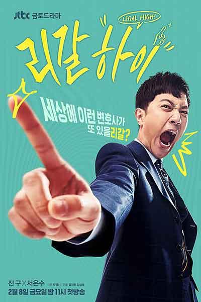 دانلود سریال کره ای زیادی قانونی - Legal High 2019 - با زیرنویس فارسی سریال