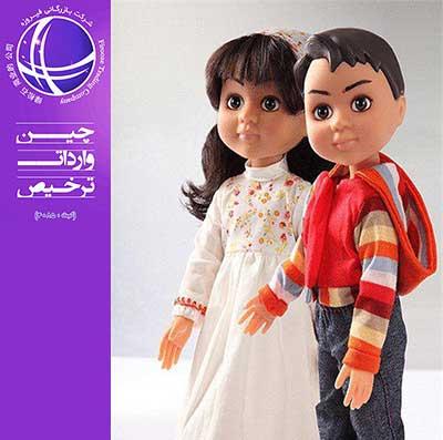 واردات عروسک