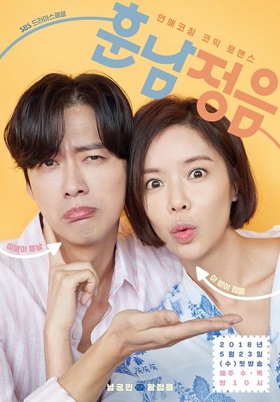 دانلود سریال کره ای پسر خوشتیپ و جانگ اوم - The Undateables 2018 - با زیرنویس فارسی و کامل سریال