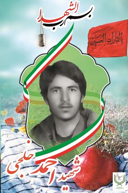شهید احمد خلجی