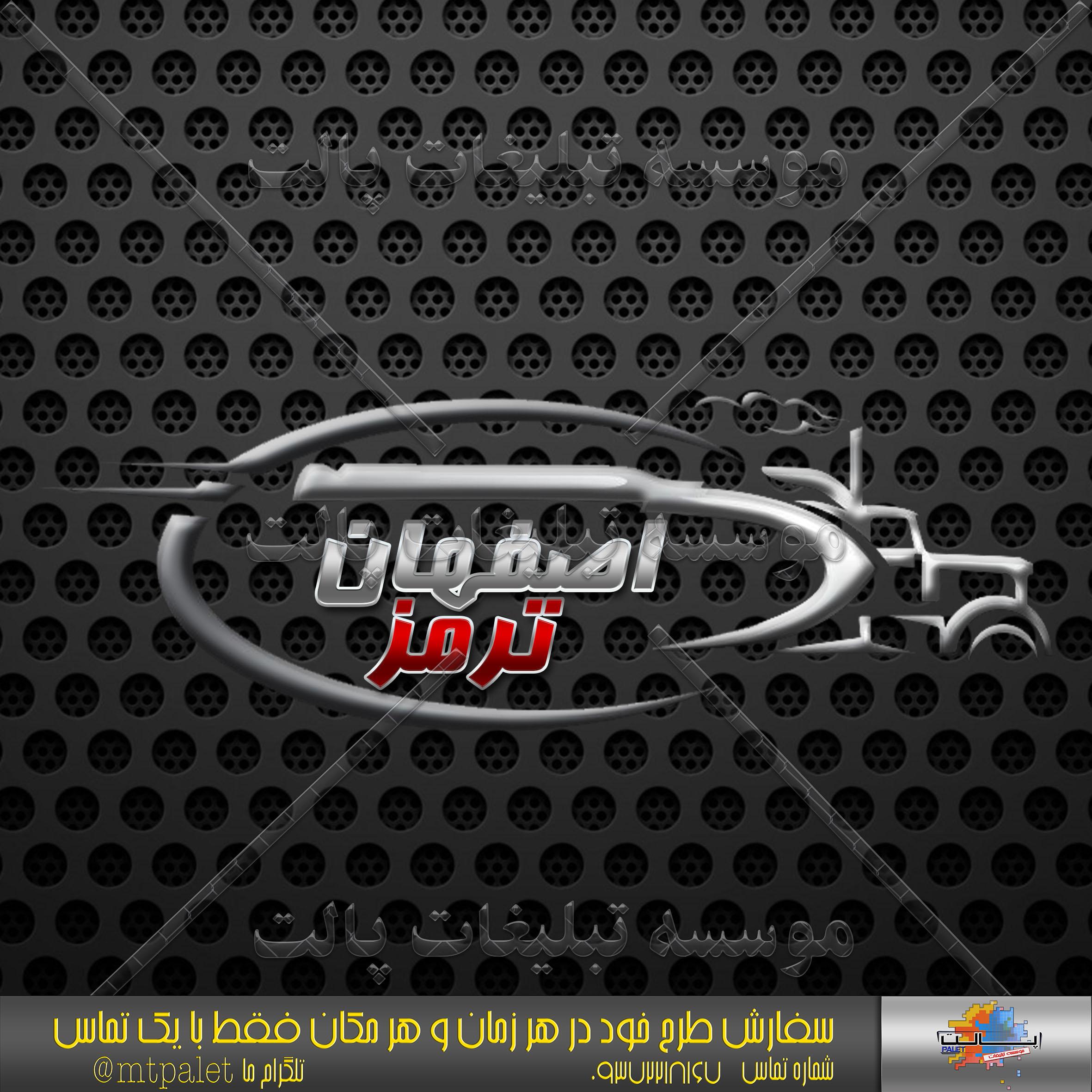 طراحی لوگو اصفهان ترمز