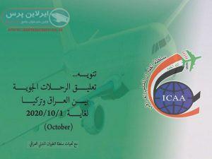 پروازهای ترکیه به عراق از 12 مهر 99 متوقف شد