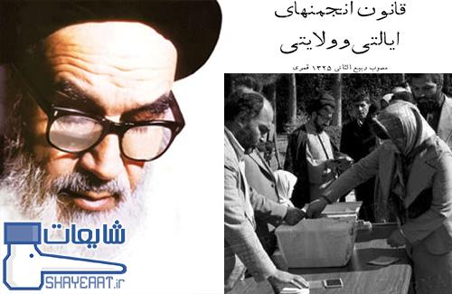 نامه امام خمینی به شاه درباره حق رای زنان !