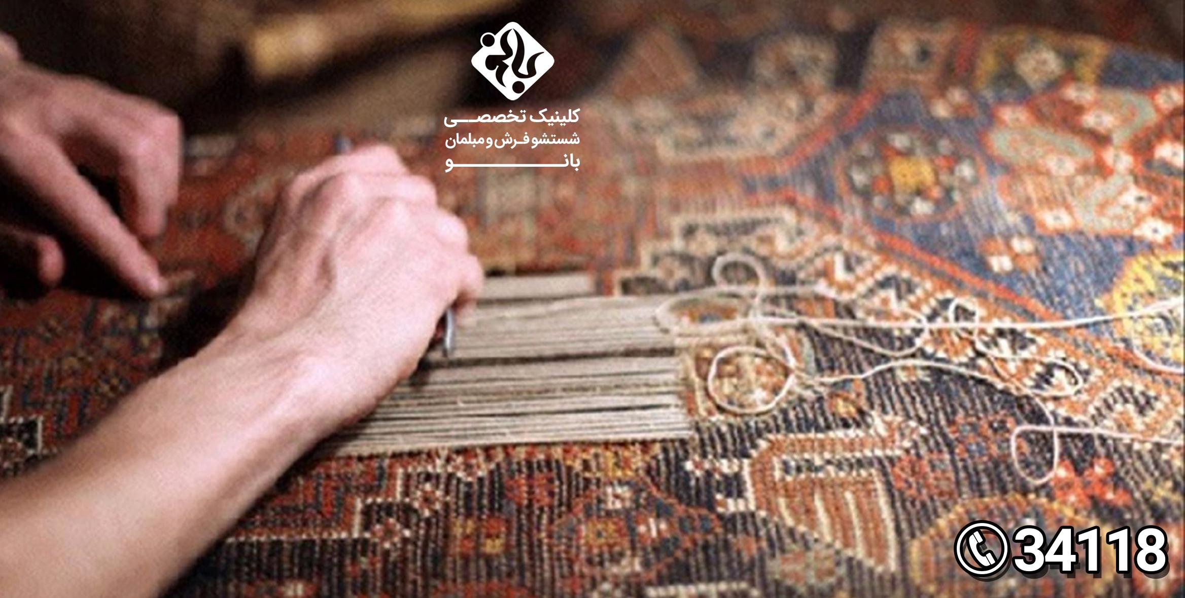 قالیشویی گوهردشت