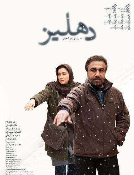 دانلود رایگان کامل فیلم ایرانی دهلیز لینک مستقیم کم حجم کیفیت بالا HD