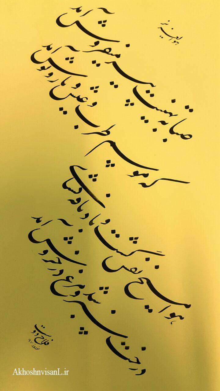 30p_چلیپای_عیدانه_97_استاد_فلاح_دوست_._انجمن_خوشنویسان_لاهیجان.jpg
