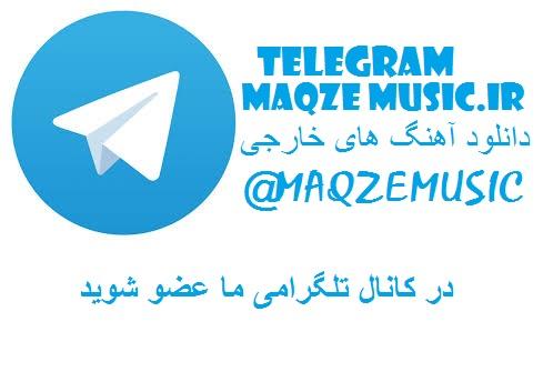 کانال تلگرامیه رسانه مغز موزیک