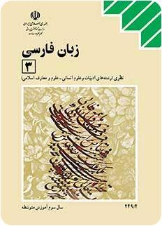 پاسخنامه زبان فارسی | تخصصی سوم انسانی | 17 شهریور 95