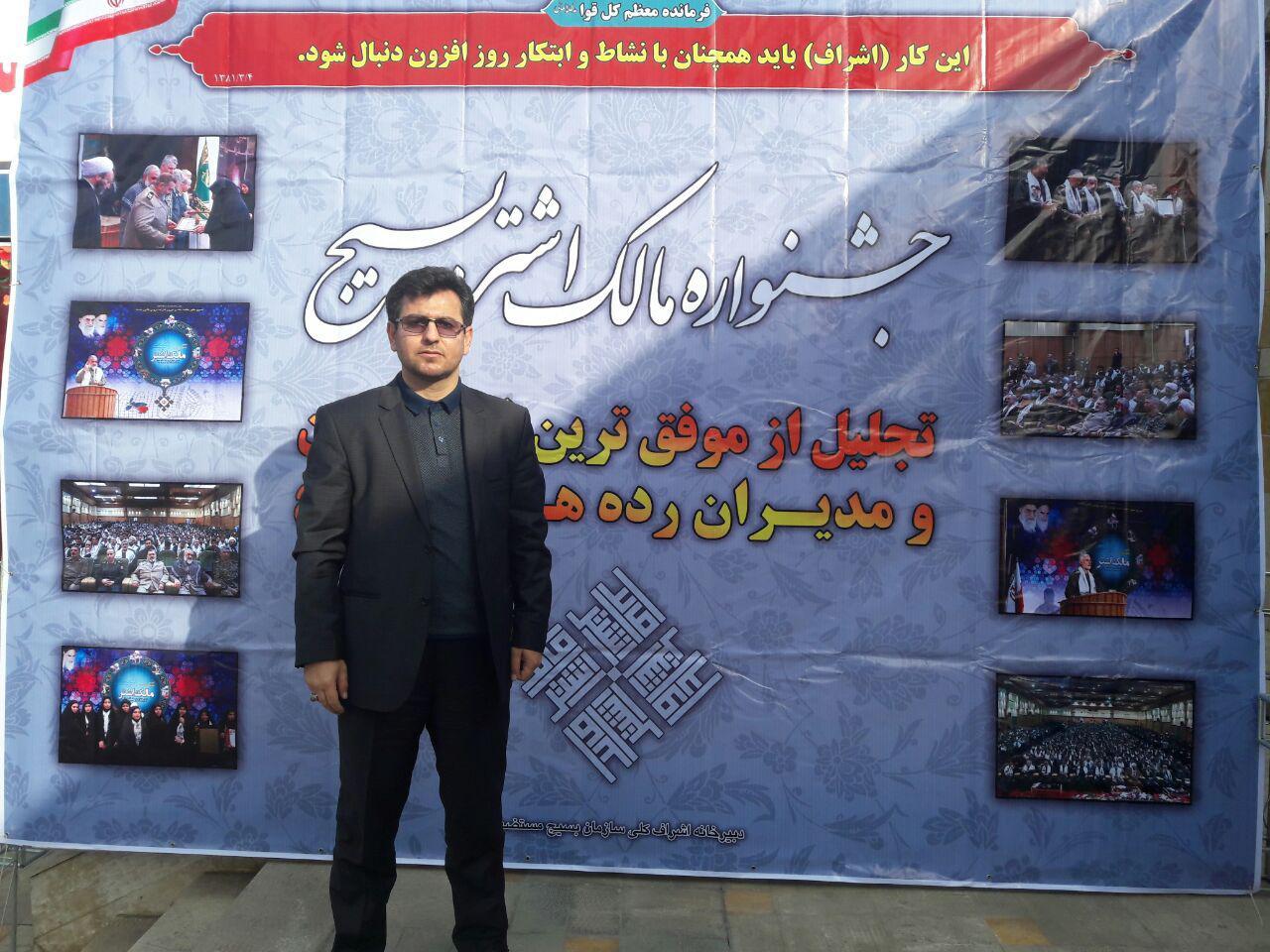 شهرام محمدی به عنوان مدیرنمونه بسیج کشور انتخاب شد