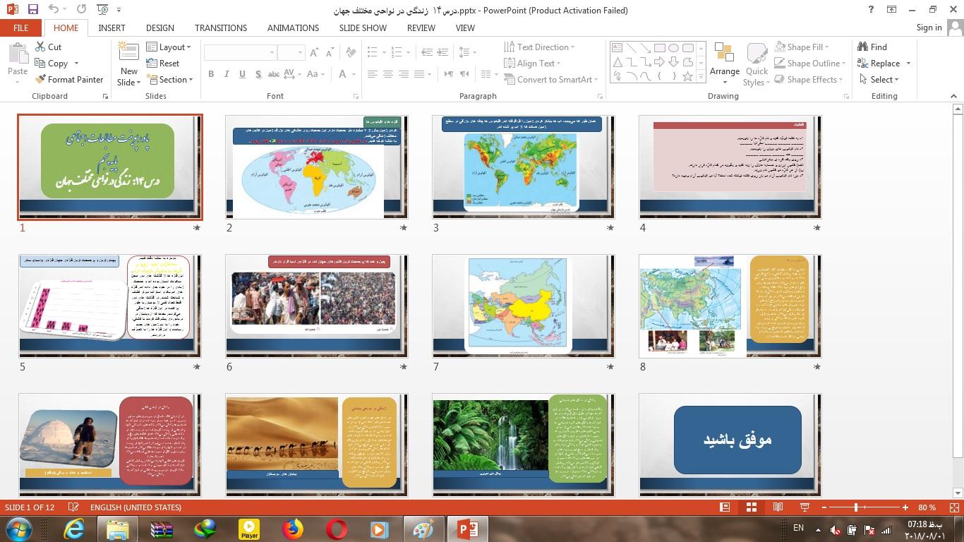 پاورپوینت درس 14 مطالعات اجتماعی پایه پنجم (زندگی در نواحی مختلف جهان)