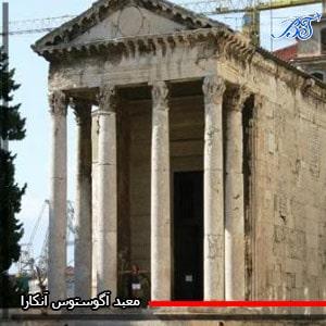 معبد-آگوستوس
