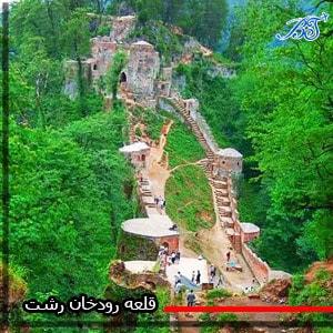 قلعه_رودخان