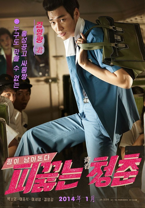 دانلود فیلم کره ای جوانان خون گرم - Hot Young Bloods 2014 - با زیرنویس فارسی فیلم