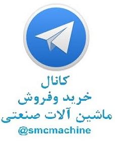 کانال تلگرام خرید و فروش ماشین آلات صنعتی smc