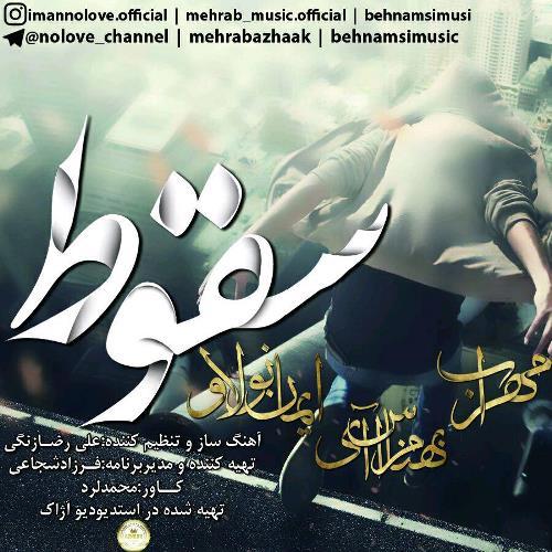 http://uupload.ir/files/3c43_iman-no-love-_-mehrab-_-behnam-si-soghoot.jpg