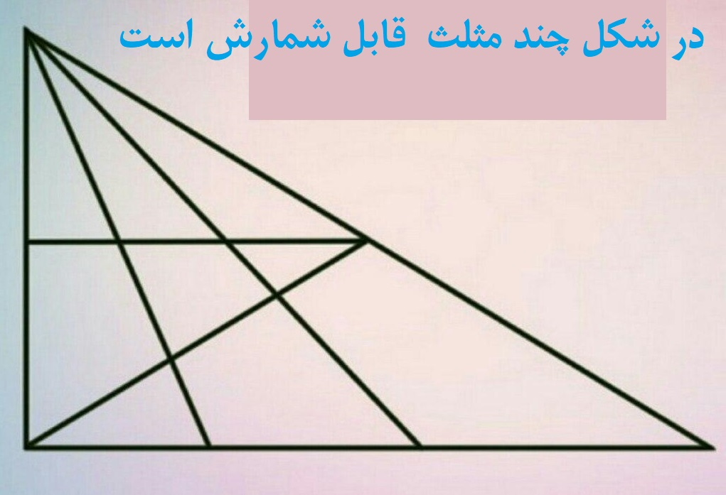 جواب معمای چند مثلث در شکل می توانید بیابید