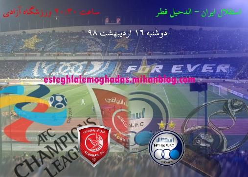 http://uupload.ir/files/3cjf_استقلال_و_الدحیل.jpg