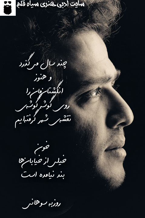 روزبه سوهانی.سیاه قلم.1396.2017