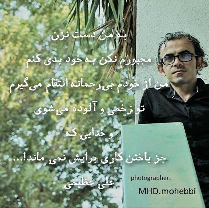 علی عظیمی.عکس نوشته.شعر.ادبیات.قلم سیاه.1396
