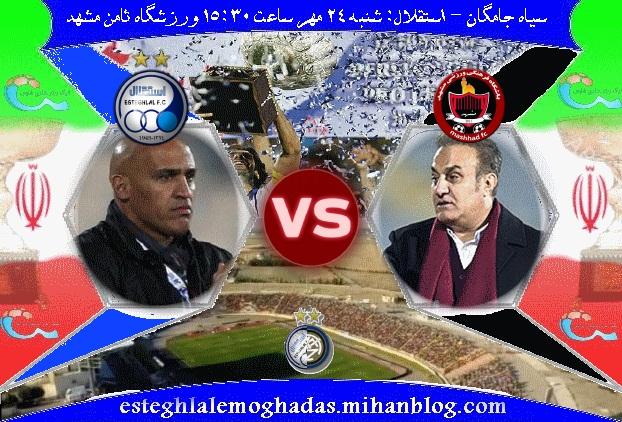 3fbe_esteghlal_va_seyah.jpg