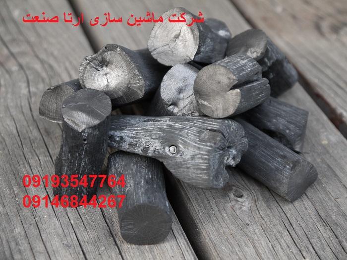 قیمت دستگاه ذغال چوب