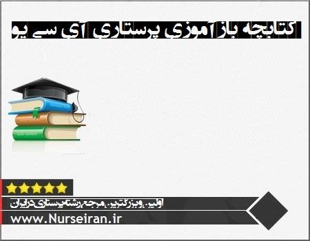 کتابچه بازآموزی پرستاری ICU