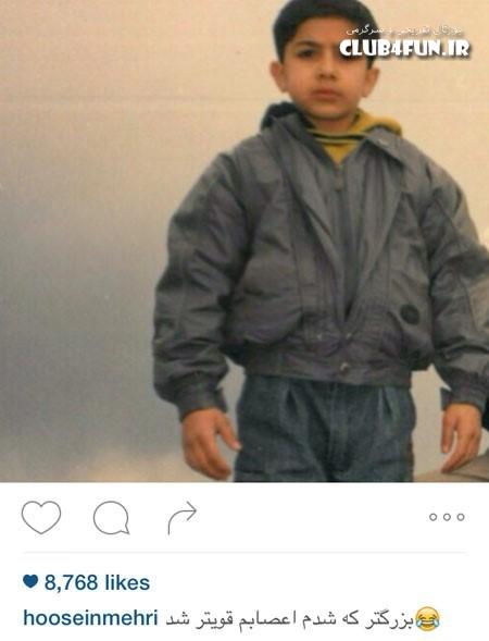 عکس و متن جالب حسین مهری از کودکی هایش