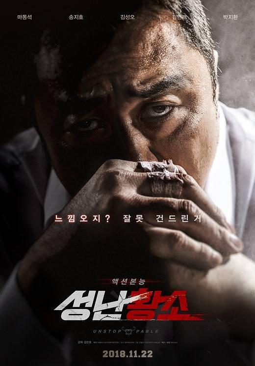 دانلود فیلم کره ای توقف ناپذیز - Unstoppable 2018 - با زیرنویس فارسی فیلم