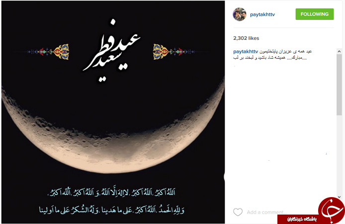 پیام تبریک اینستاگرامی پایتختیها