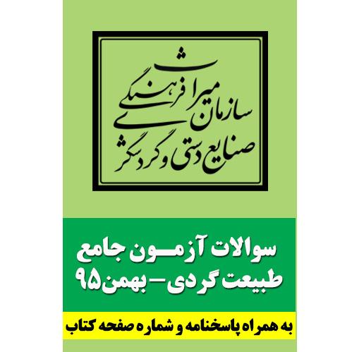 دفترچه سوالات آزمون جامع راهنمایان طبیعت گردی- بهمن 95 (دانلود رایگان)