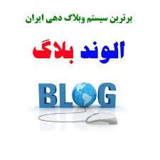 الوند بلاگ