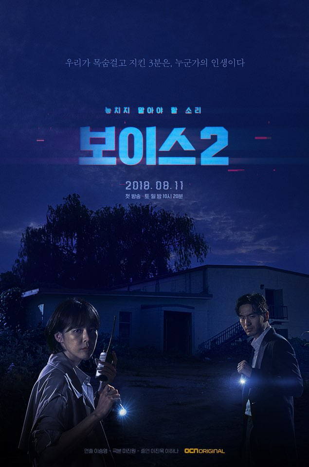 دانلود سریال کره ای Voice 2 - 2018 - با زیرنویس فارسی و کامل سریال