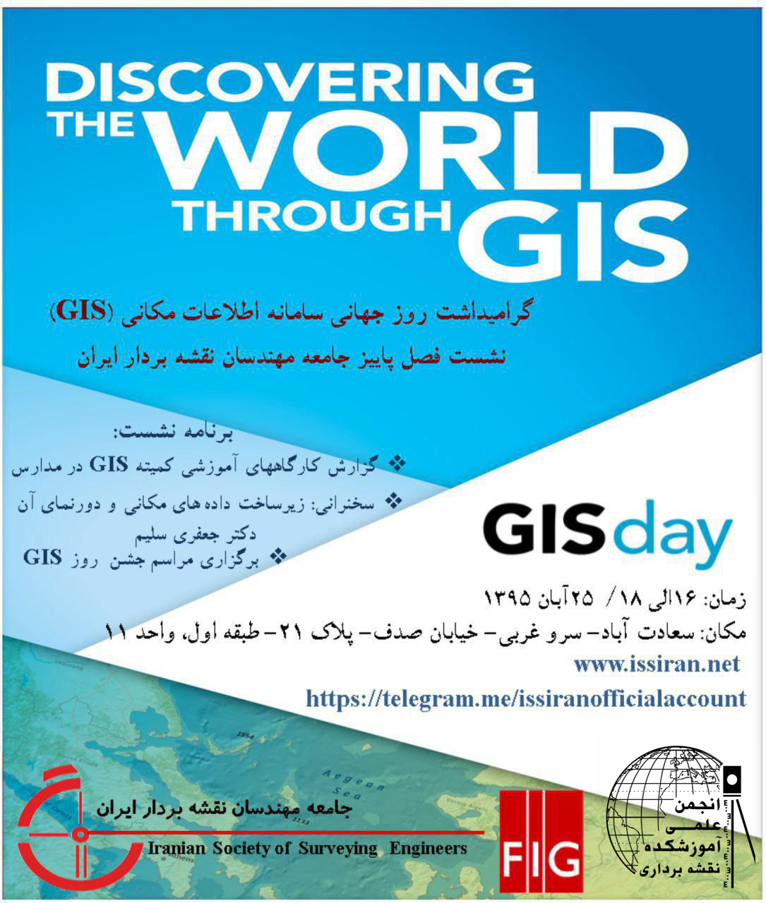 http://uupload.ir/files/3kjz_gis_day.jpg