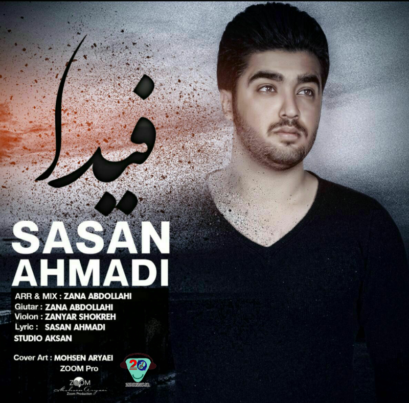 دانلود آهنگ جدید ساسان احمدی به نام فیدا