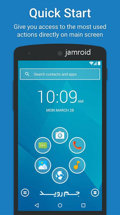 دانلود Smart Launcher Pro 3.15.12   لانچر هوشمند اندروید